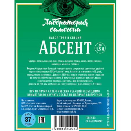 Набор для настойки из самогона «Абсент» (87 гр)