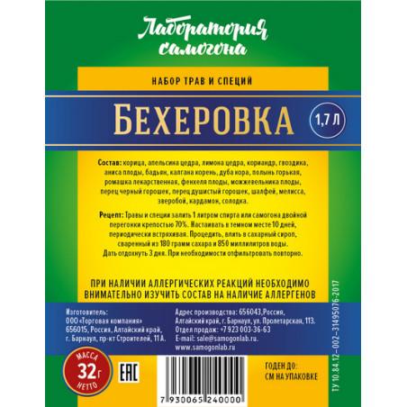 Набор для настойки самогона «Бехеровка»