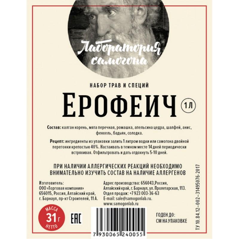 Набор для настойки самогона «Ерофеич» (31 гр)