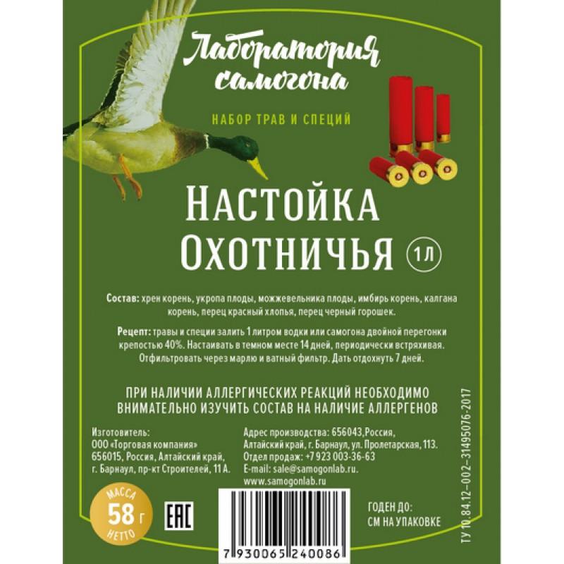 Набор для настойки самогона «Охотничья» (58 гр)