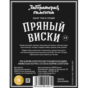 """Настойка """"Лаборатория Самогона"""" Пряный Виски"""