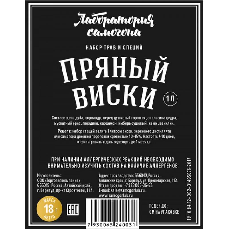 Набор для настойки самогона «Пряный Виски»
