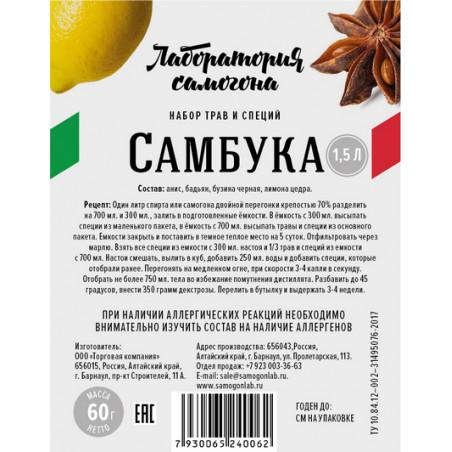 Набор для настойки самогона «Самбука» (60 гр)