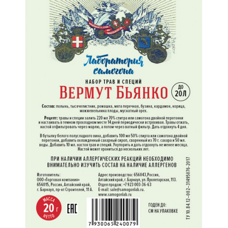 Набор для настойки крепленого вина «Вермут Бьянко»