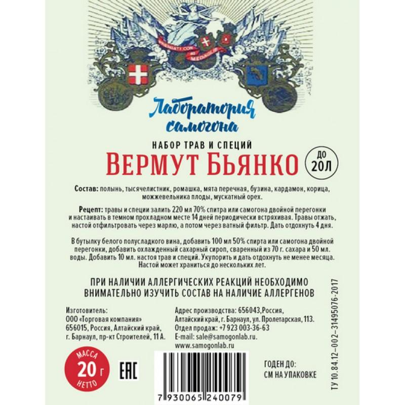 Набор для настойки крепленого вина «Вермут Бьянко» (20 гр)