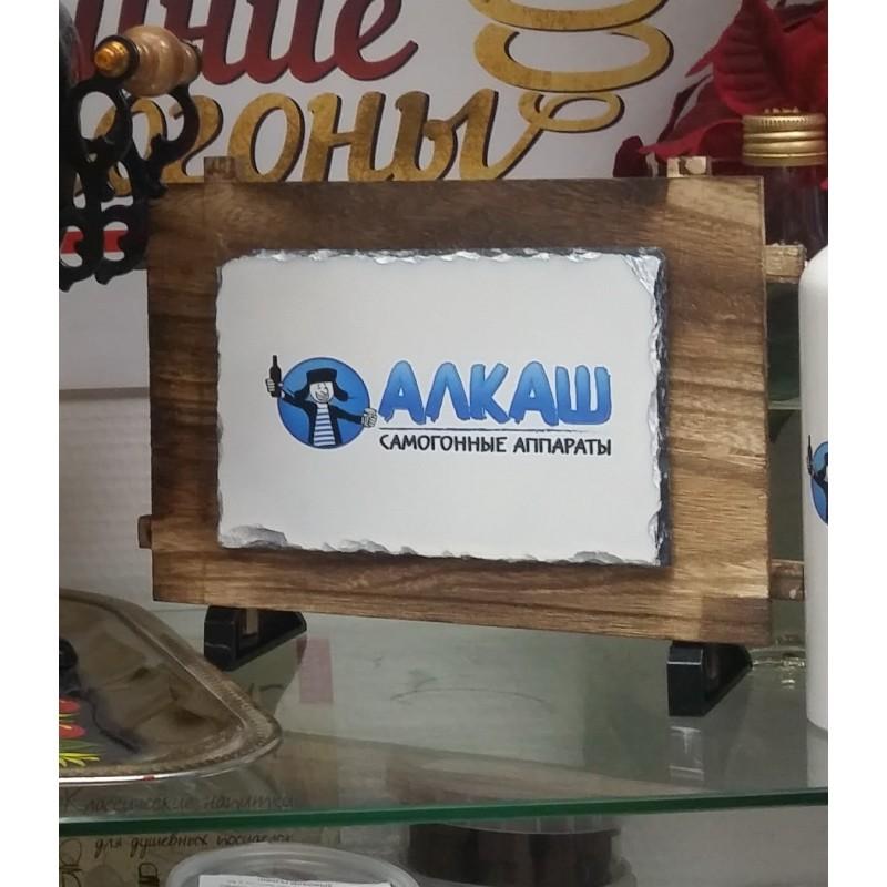 Фирменная рамка с логотипом АЛКАШ на камне