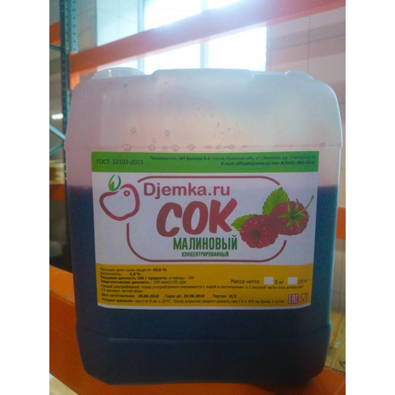 Сок малиновый концентрированный Djemka 5 литров