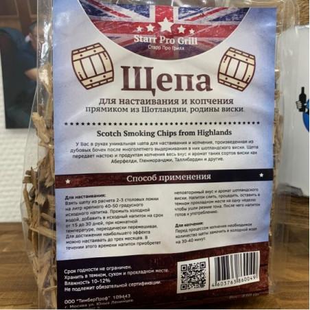 Щепа из оригинальных дубовых шотландских бочек (250 гр)(на 10-13 литров Виски)