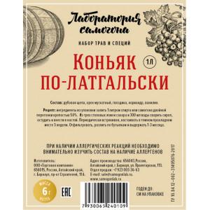 """Настойка """"Лаборатория Самогона"""" Коньяк по-латгальски"""