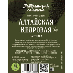 """Настойка """"Лаборатория Самогона"""" Алтайская кедровая"""