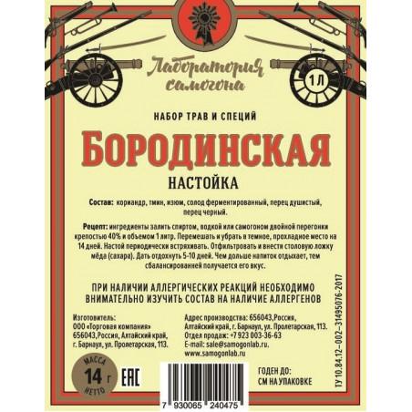 """Настойка """"Лаборатория Самогона"""" Бородинская"""