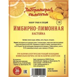 """Настойка """"Лаборатория Самогона"""" Имбирно-лимонная"""