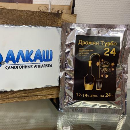 Дрожжи спиртовые Турбо 24, 100 гр