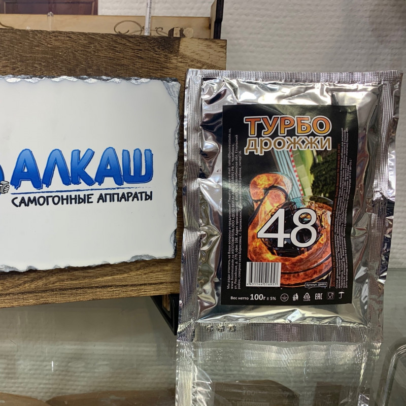 Турбо дрожжи спиртовые Vinomax 48, 100 гр