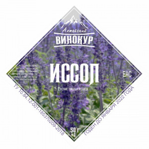 """Настойка """"Алтайский винокур"""" Иссоп. Моно набор"""