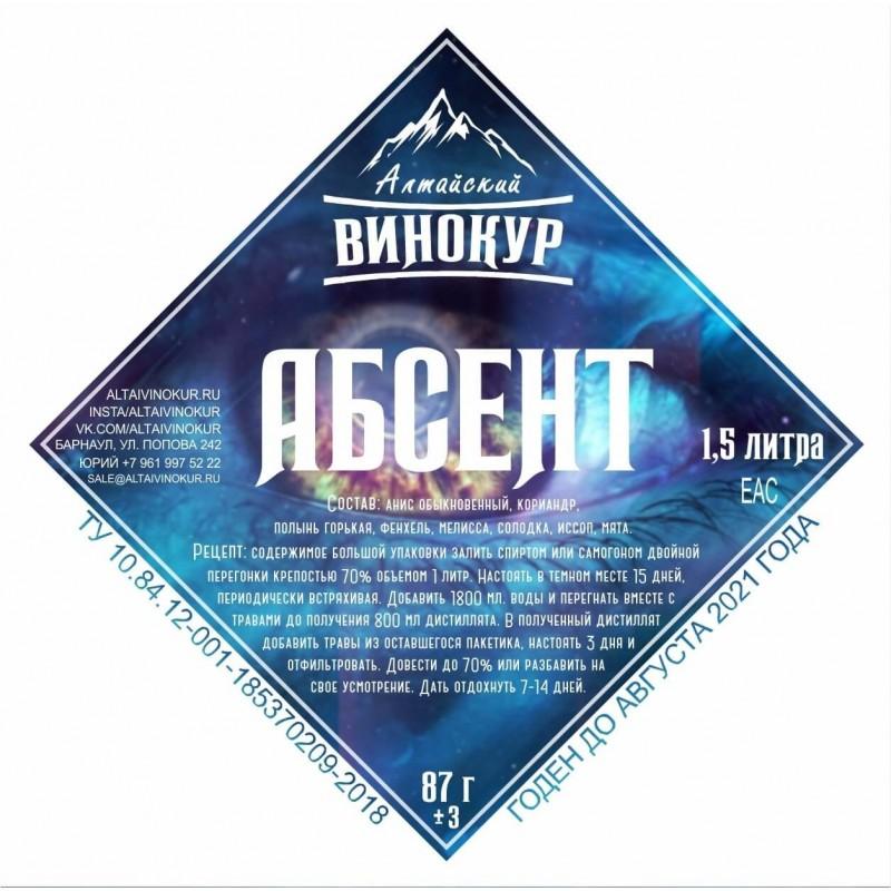 """Настойка """"Алтайский винокур"""" Абсент. Набор трав и пряностей"""