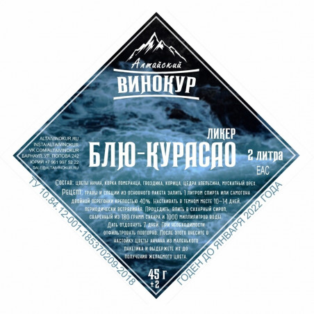 "Настойка ""Алтайский винокур"" Блю Курасао. Набор трав и пряностей"
