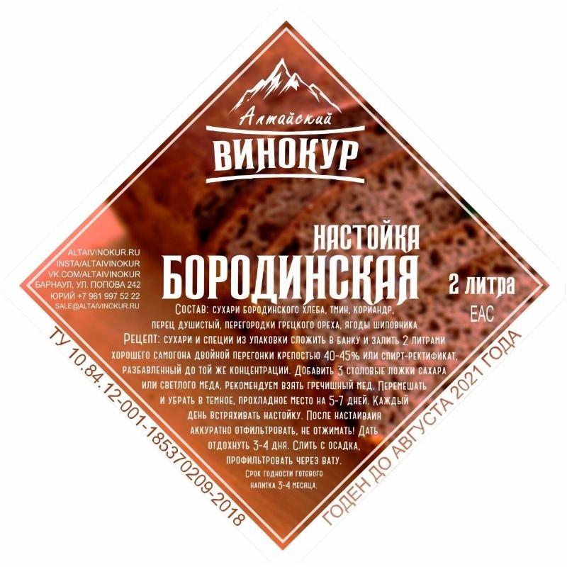 """Настойка """"Алтайский винокур"""" Бородинская. Набор трав и пряностей"""