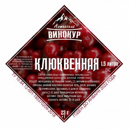 """Настойка """"Алтайский винокур"""" Клюквенная. Набор трав и пряностей"""