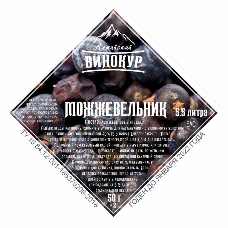 "Настойка ""Алтайский винокур"" Можжевельник. Моно набор"