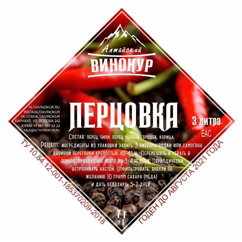 """Настойка """"Алтайский винокур"""" Перцовка. Набор трав и пряностей"""