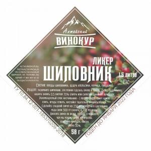 """Настойка """"Алтайский винокур"""" Шиповник. Набор трав и пряностей"""