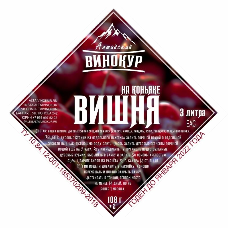 """Настойка """"Алтайский винокур"""" Вишня на Коньяке. Набор трав и пряностей"""