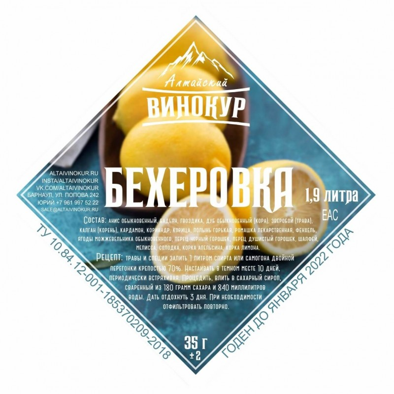 """Настойка """"Алтайский винокур"""" Бехеровка"""