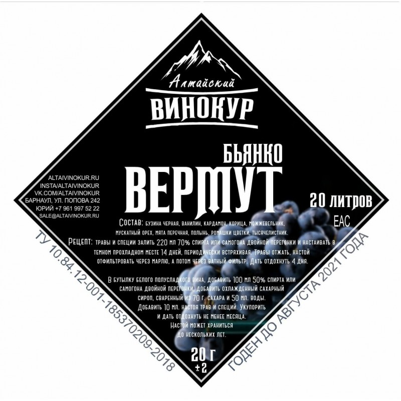 """Настойка """"Алтайский винокур"""" Бьянко вермут"""