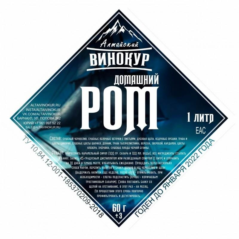 "Настойка ""Алтайский винокур"" Домашний ром"