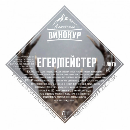 """Настойка """"Алтайский винокур"""" Егермейстер. Набор трав и пряностей"""