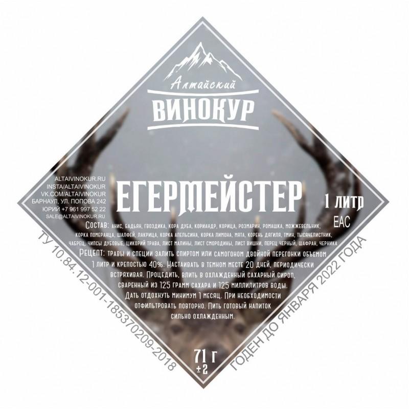 """Настойка """"Алтайский винокур"""" Егермейстер"""