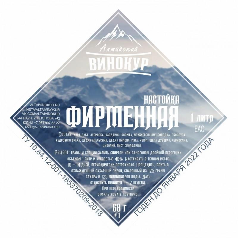 """Настойка """"Алтайский винокур"""" Фирменная"""