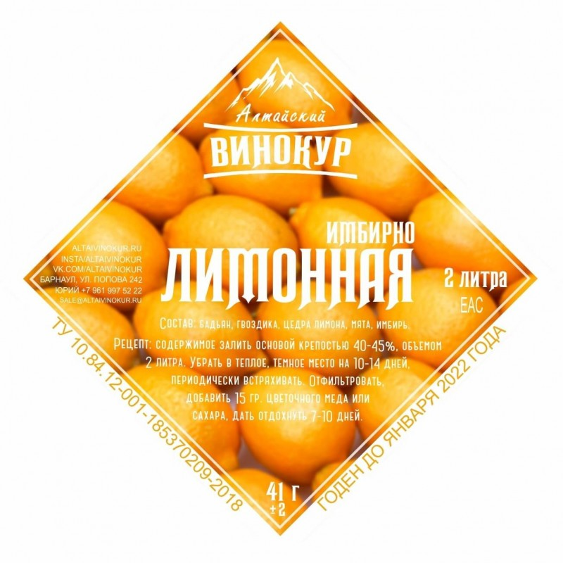 """Настойка """"Алтайский винокур"""" Имбирно-лимонная"""