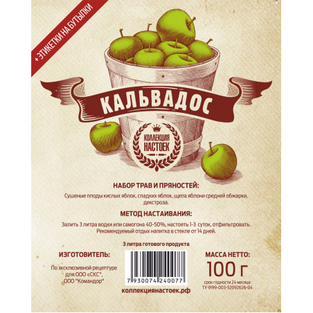 """Настойка """"Коллекция настоек"""" Кальвадос с зелеными яблоками"""