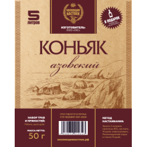 """Настойка """"Коллекция настоек"""" Коньяк Азовский"""