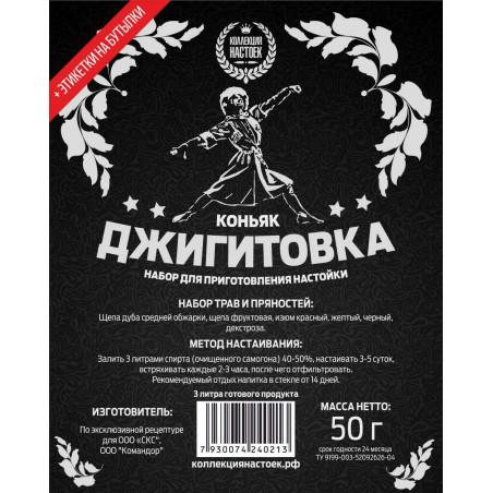 """Настойка """"Коллекция настоек"""" Коньяк Джигитовка новая"""