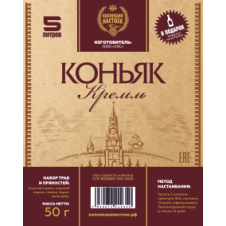 """Настойка """"Коллекция настоек"""" Коньяк Кремль"""