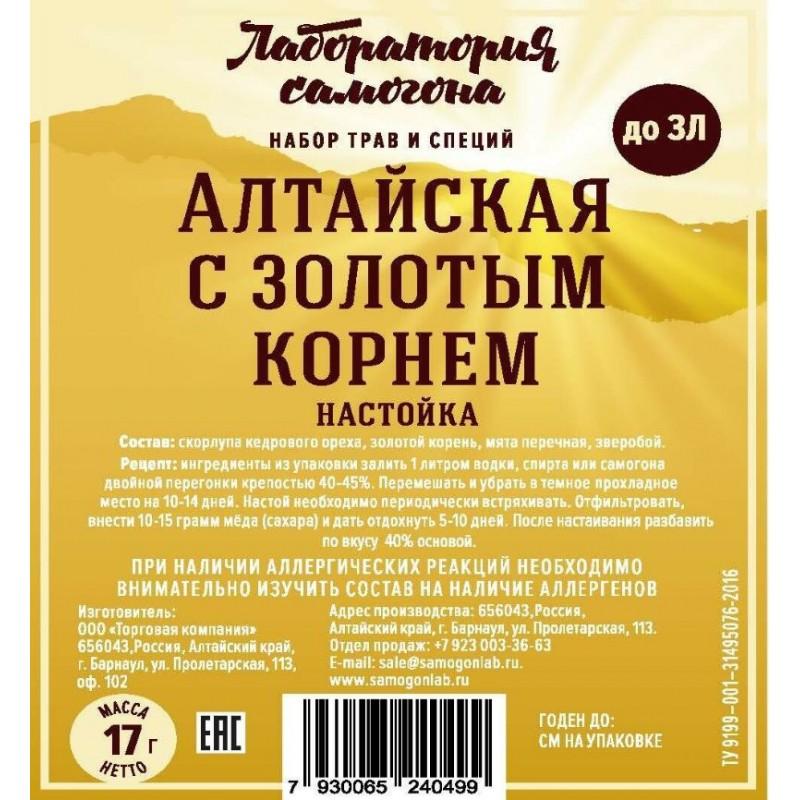 """Настойка """"Лаборатория Самогона"""" Алтайская с золотым корнем настойка"""