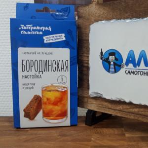 """Настойка """"Лаборатория Самогона"""" Бородинская (2020)"""