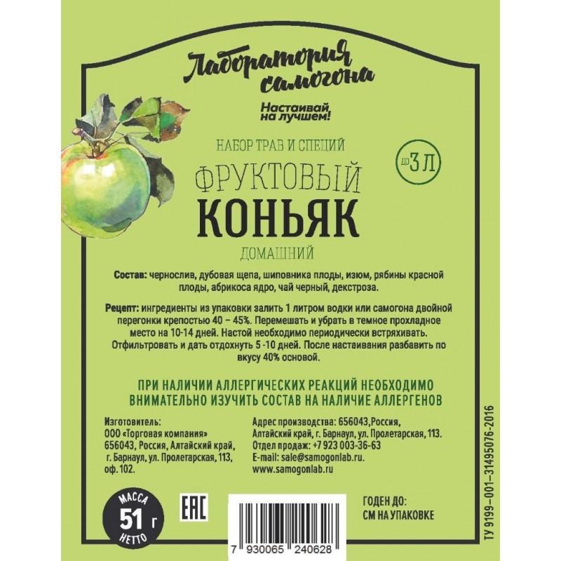 """Настойка """"Лаборатория Самогона"""" Коньяк домашний фруктовый"""
