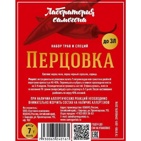 """Настойка """"Лаборатория Самогона"""" Перцовка"""