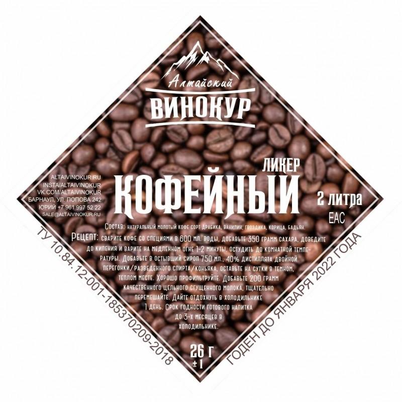 """Настойка """"Алтайский винокур"""" Ликер кофейный"""