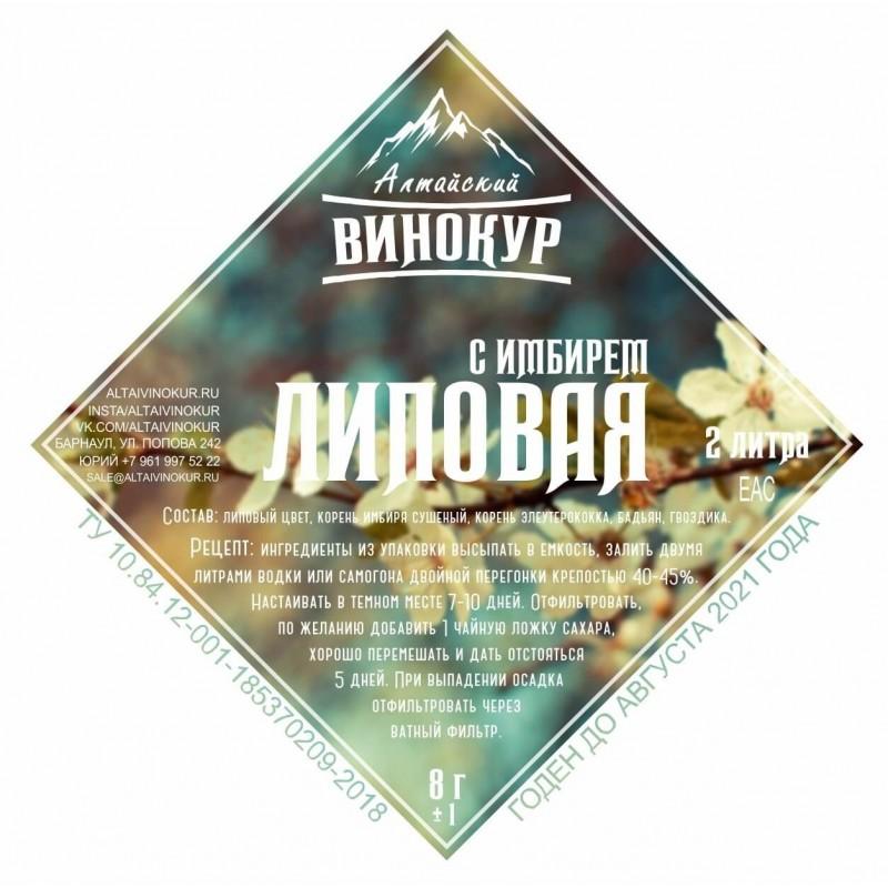 """Настойка """"Алтайский винокур"""" Липовая с имберем"""