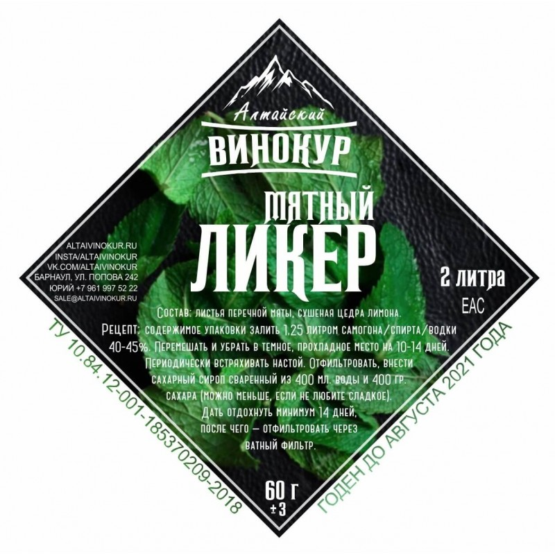 """Настойка """"Алтайский винокур"""" Мятный ликер. Моно набор"""