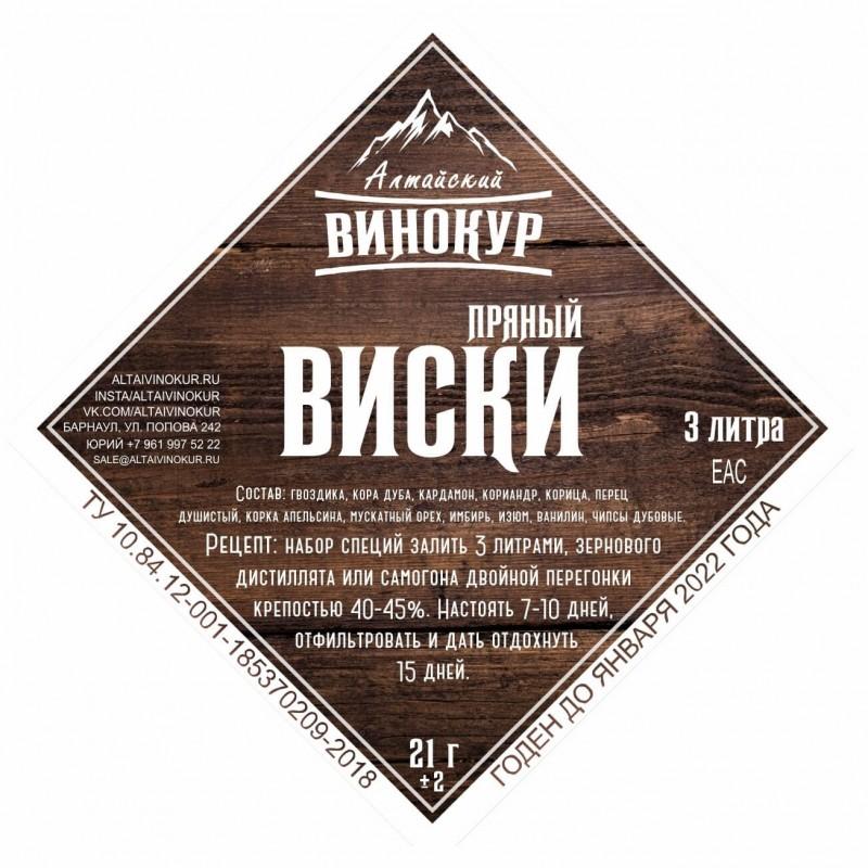 """Настойка """"Алтайский винокур"""" Пряный виски. Набор трав и пряностей"""