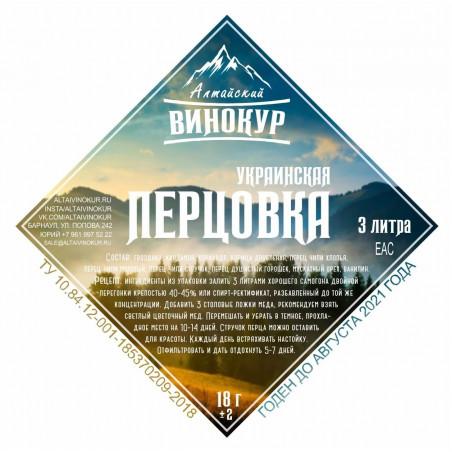 """Настойка """"Алтайский винокур"""" Украинская перцовка. Набор трав и пряностей"""