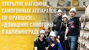 Открытие магазина в Калиниграде